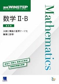 進研 WINSTEP数学Ⅱ・B 改訂版