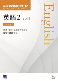 進研WINSTEP 英語2 vol.1[三訂版]:冊子版