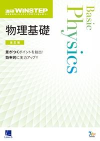 進研 WINSTEP理科シリーズ