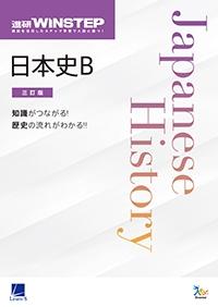 進研 WINSTEP日本史B 三訂版