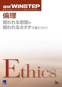 進研WINSTEP 倫理 改訂版