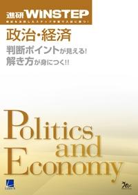 進研WINSTEP 政治・経済 改訂版