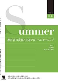 オーダーシステム 季節限定タイプ・夏・1年数学 共通テスト対応 教科書の復習と共通テストへのチャレンジ 91M1VK