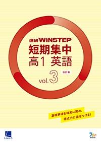 進研WINSTEP 短期集中 高1英語 Vol.3(1月模試対応)[改訂版]