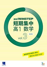 進研WINSTEP 短期集中 高1数学 Vol.3(1月回対応)[改訂版]