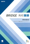 BRIDGE 高校国語 Standard