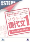 基礎からの総合トレーニング現代文1習得STEP編:冊子版