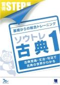 基礎からの総合トレーニング古典1習得STEP編:冊子版