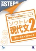 基礎からの総合トレーニング現代文2習得STEP編:冊子版