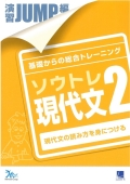 基礎からの総合トレーニング現代文2演習JUMP編:冊子版