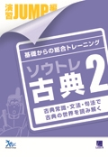 基礎からの総合トレーニング古典2演習JUMP編:冊子版