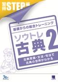 基礎からの総合トレーニング古典2習得STEP編:解答バラ版