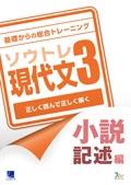 基礎からの総合トレーニング現代文3小説記述編