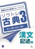 基礎からの総合トレーニング古典3漢文記述編