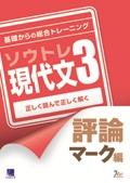 基礎からの総合トレーニング現代文3評論マーク編