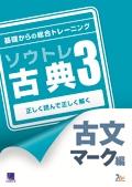 基礎からの総合トレーニング古典3古文マーク編
