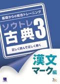 基礎からの総合トレーニング古典3漢文マーク編