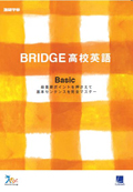 BRIDGE 高校英語 Basic