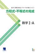 方程式・不等式の完成 数学�T・A