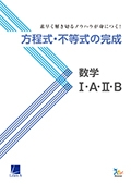 方程式・不等式の完成 数学�T・A・�U・B