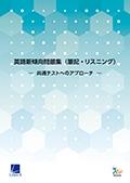 英語新傾向問題集(筆記・リスニング)−共通テストへのアプローチ−