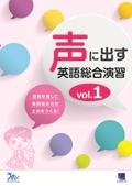 声に出す英語総合演習 vol.1:冊子版