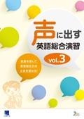 声に出す英語総合演習 vol.3:冊子版