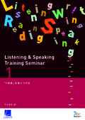 Listening&Speaking Training Seminar 1