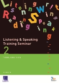 【増刷中】Listening&Speaking Training Seminar 2