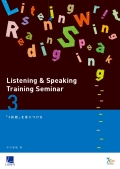Listening&Speaking Training Seminar 3