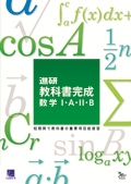 教科書完成 数学�T・A・�U・B