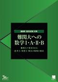 <個別試験対策> 難関大への数学 �T・A・�U・B