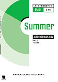 【5月7日より出荷開始予定】オーダーシステム 季節限定タイプ・夏・1年数学 ドリル 91M1AK
