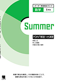 【5月7日より出荷開始予定】オーダーシステム 季節限定タイプ・夏・1年数学 POINT解説つき演習 91M1FK