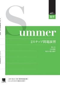【5月7日より出荷開始予定】オーダーシステム 季節限定タイプ・夏・1年数学 2ステップ問題演習 91M1RK