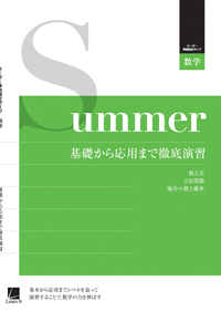 オーダーシステム 季節限定タイプ・夏・1年数学 基礎から応用まで 徹底演習 91M1TK