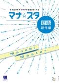 マナ☆スタ 国語 習得編