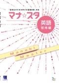マナ☆スタ 英語 習得編