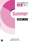 オーダーシステム 季節限定タイプ・夏・2年 英語演習 Basic 91E2AK