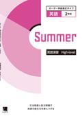 オーダーシステム 季節限定タイプ・夏・2年 英語演習 Standard 91E2BK