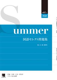 オーダーシステム 季節限定タイプ・夏・1年 国語セレクト問題集 現・古・漢〔基礎〕