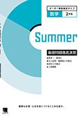 オーダーシステム 季節限定タイプ・夏・2年数学 ドリル 91M2AK