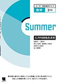 オーダーシステム 季節限定タイプ・夏・2年数学 標準問題演習 91M2DK