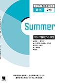 オーダーシステム 季節限定タイプ・夏・2年数学 POINT解説つき演習 91M2FK