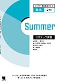オーダーシステム 季節限定タイプ・夏・2年数学 標準問題演習 91M2GK