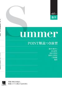 オーダーシステム 季節限定タイプ・夏・2年数学 POINT解説つき演習 91M2IK