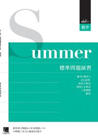 オーダーシステム 季節限定タイプ・夏・2年数学 標準問題演習 91M2JK