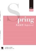 オーダーシステム 季節限定タイプ・春・1年英語 英語演習 High-level 73E1CK