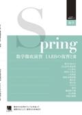 オーダーシステム 季節限定タイプ・春・2年数学 数学徹底演習 �TA�UBの復習と�V 33M2NK