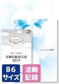2019 今未来手帳 B6サイズ 活動記録BOOK付